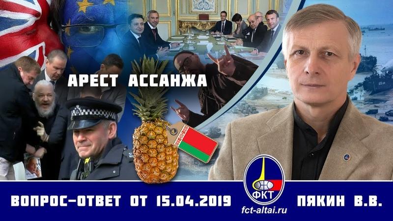 Валерий Пякин. Арест Ассанжа