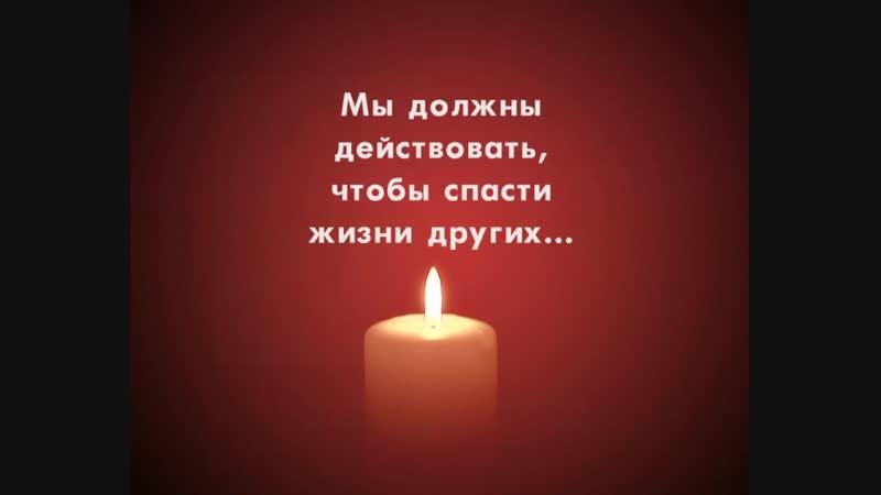 День_памяти_жертв_ДТП