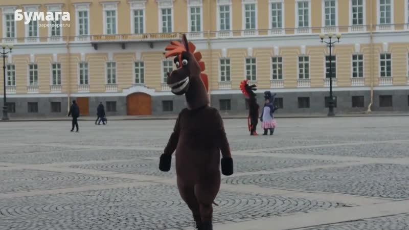 Аниматор в костюме коня на Дворцовой площади