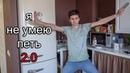 TheBrianMaps - Я НЕ УМЕЮ ПЕТЬ 2.0 (feat. SKN)