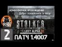 02. S.T.A.L.K.E.R. Lost Alpha DC Люди твари v. 1.4007