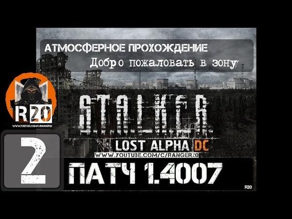 02. S.T.A.L.K.E.R.: Lost Alpha DC | Люди твари | v. 1.4007