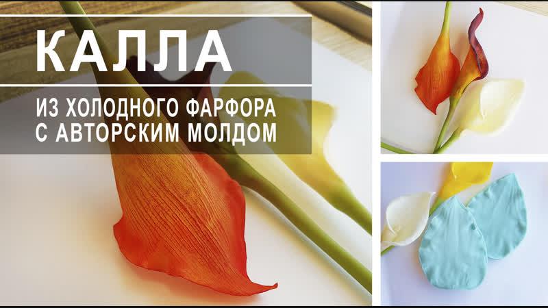 Обзор молда цветка Калла максимальной детализации