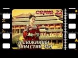[RINGU]Tang Gong Mei Ren Tian Xia - 22 (720p)