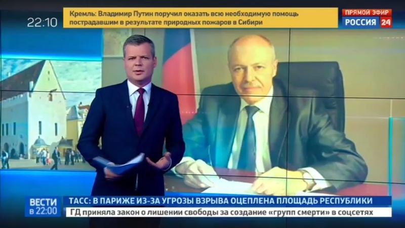 Новости на Россия 24 • В МИД назвали провокацией выдворение российских дипломатов из Эстонии