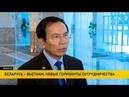 Посол Вьетнама завершил свою миссию в Беларуси