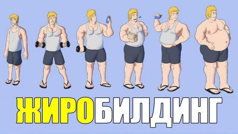 Худеть или Качаться Почему Сначала Нужно Похудеть а Только Потом Качать Мышцы Денис Борисов