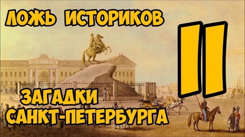 Ложь Историков. Загадки Санкт-Петербурга. 2 часть.
