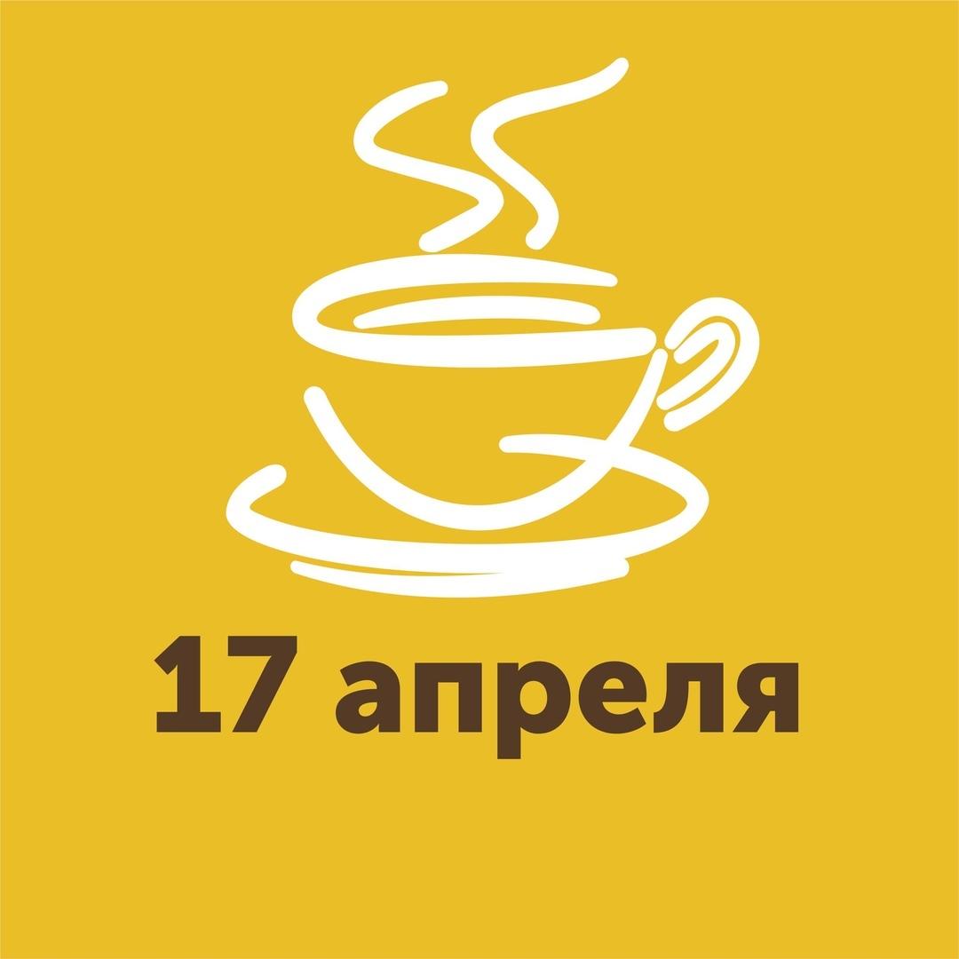 Афиша Екатеринбург 34 бизнес-завтрак в Екатеринбурге!