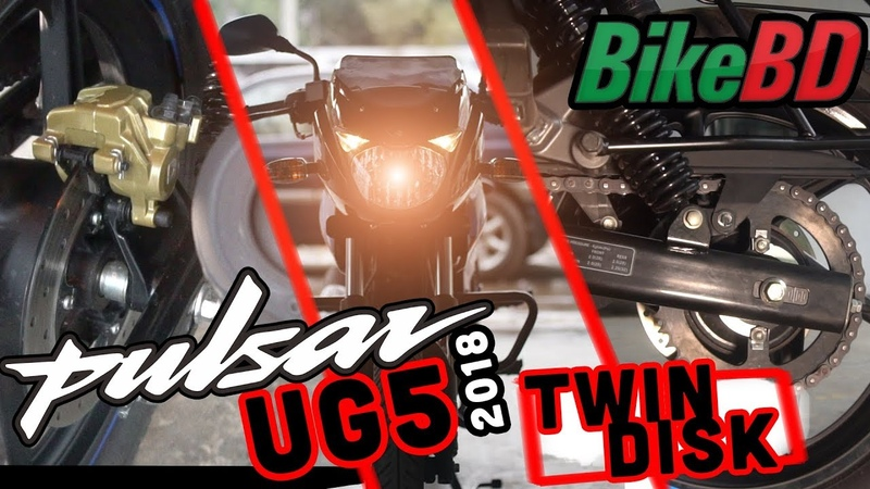 2018 Bajaj Pulsar 150 Twin Disc In Bangladesh - Bajaj Pulsar UG5 First Impression Review!
