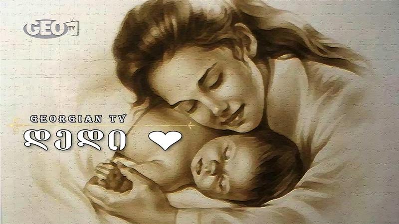 დედი ❤️ საყვარელო ჩემო დედი ❤️