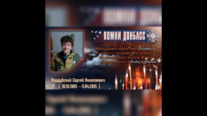 Светлая память героям Новороссии