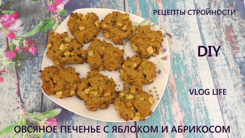 ОВСЯНОЕ печенье с ЯБЛОКОМ и АБРИКОСОМ
