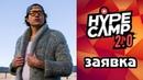 Заявка на HYPE CAMP 2.0 | alex9love