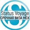 Шенгенские визы, Загранпаспорт, МОСКВА