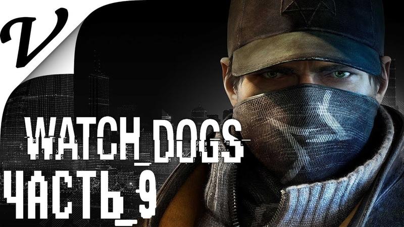 Прохождение ➤ Watch Dogs ➤ Часть 9 ( Муравейник )