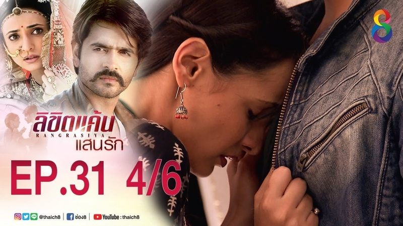 ลิขิตแค้นแสนรัก EP.31 (4/6) | ช่อง8 | Rangrasiya