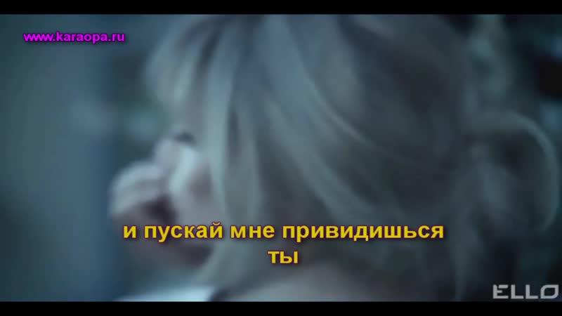 Вера Брежнева - Бессонница караоке минусовка (www.karaopa.ru)