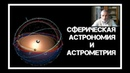 Вэбинар Сферическая астрономия и астрометрия Эскин Б Б
