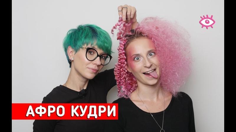KATO_Katosha - Афро Кудри / Heatless curls