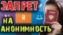 Запрет на анонимность | Россия выходит из ЕСПЧ | Жизнь в России
