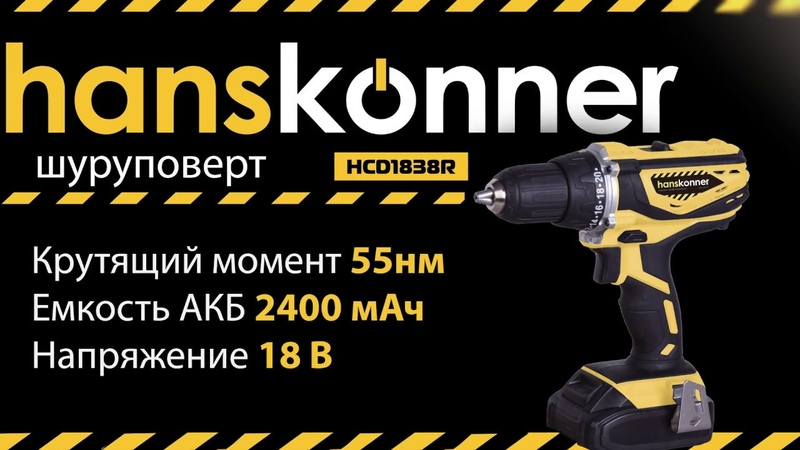 Обзор дрели-шуруповерта Hanskonner HCD1838R