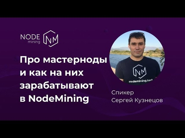 Про мастерноды и как на них зарабатывают в NodeMining