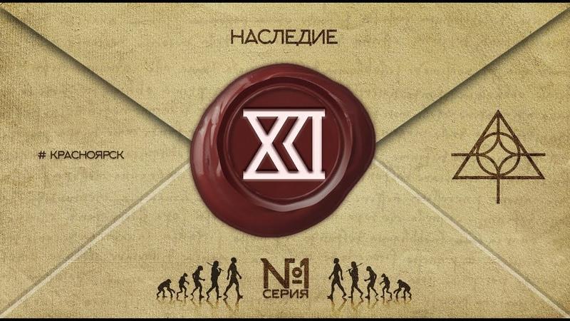 Шоу Наследие21 Красноярск 1 серия Второй сезон