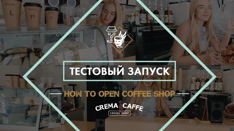 ОБЗОР НОВОЙ КОФЕЙНИ CREMA CAFFE В ПОЛЬШЕ
