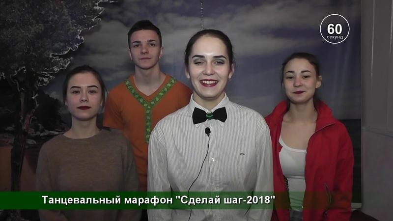 180 сек_Нижнеудинск_ Танцевальный марафон Сделай шаг 2018.