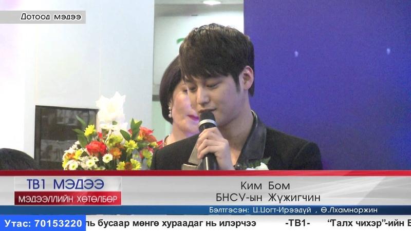 TV1 News Caffe Bene Mongolia Grand Opening, 30 окт. 2014 год
