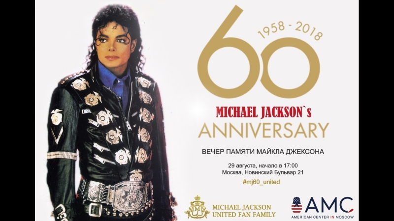 Michael Jacksons 60th anniversary. Moscow, 08_29_2018