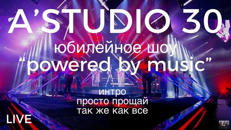 A'Studio 30 live – Vol.1 Интро | Просто прощай | Так же как все