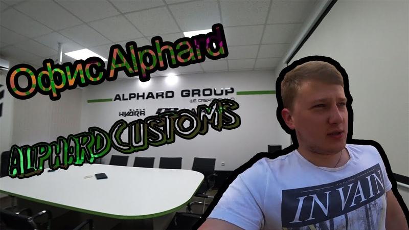 VETERBLOG3/ Офис Alphard/ Alphard Customs