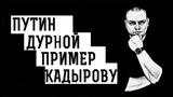 Путин дурной пример Кадырову. Хроники джунглей #8