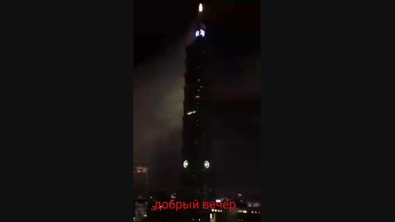 Добрый вечер. Новогодняя ночь в Дубае.mp4