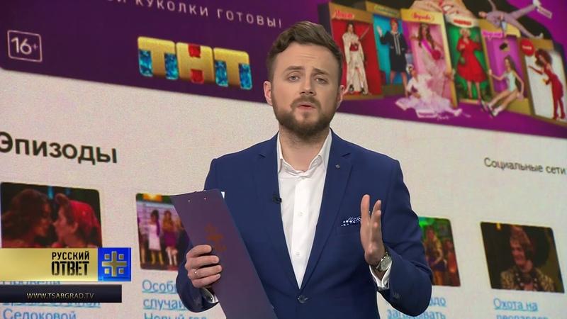 Закрытие ТНТ выявлен еще один эпизод осквернения памяти Великой Отечественной войны