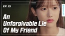 A Close Friend that I Can't Stand A TEEN EP 15 ENG SUB click cc