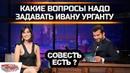 Какие вопросы надо задавать Ивану Урганту