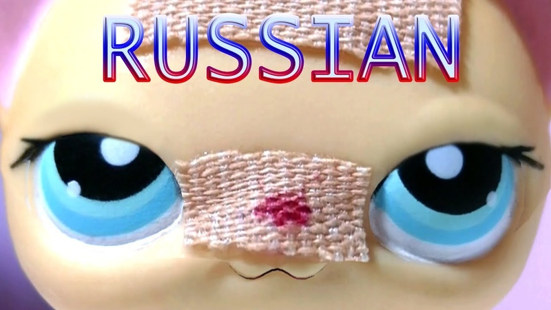 Littlest Pet Shop Popular Episode 26 Примирение и Поцелуи RUS Русская озвучка