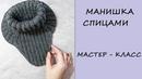 МАНИШКА СПИЦАМИ ВЯЗАНИЕ СПИЦАМИ Подробный МК. Mariya VD.