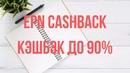 Кэшбэк-сервис ePN Cashback Мобильное приложение