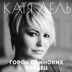 Катя Лель альбом Город одиноких сердец