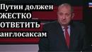 Вы НИЗШЕЕ СУЩЕСТВО! Яков Кедми дал АНАЛИЗ отношений России и Запада