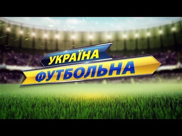 Україна футбольна. Напередодні старту сезону. 16.07.2018