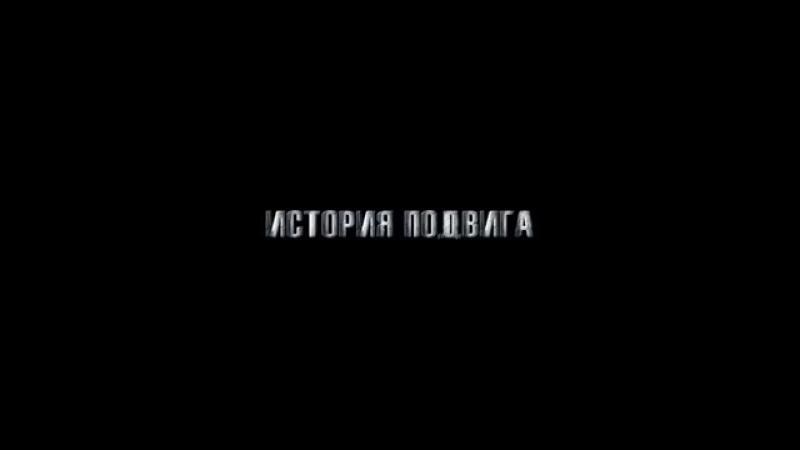 Несокрушимый — Трейлер (2018).mp4