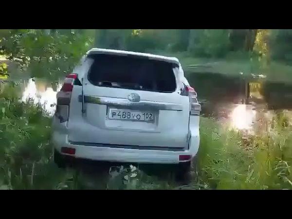Разбил и утопил Toyota Land Cruiser 01.08.2018