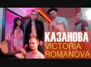 Victoria Romanova Казанова Официальное видео