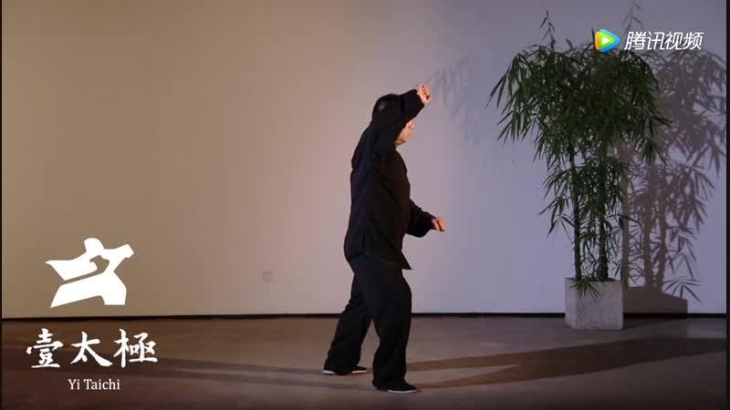 Хуан Юйпэн 黄毓鹏 представитель 6-го поколения тайцзицюань семьи Ян. Форма Пустить стрелу в тигра 弯弓射虎
