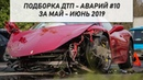 Подборка ДТП - Аварий за май - июнь 2019 10